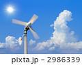 青空と太陽と風車 2986339