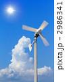 青空と太陽と風車 2986341