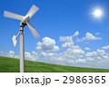 青空と太陽と風車 2986365