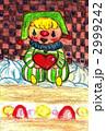 ハートを持ったピエロ 2999242