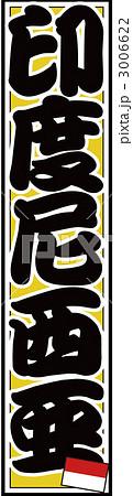 千社札_インドネシア_バック黄色 3006622