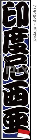千社札_インドネシア_バック青 3006637