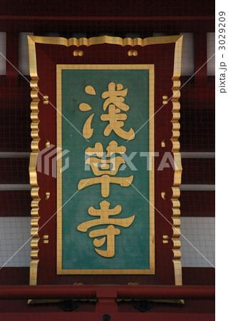 「浅草寺」の額(浅草寺/東京都台東区) 3029209