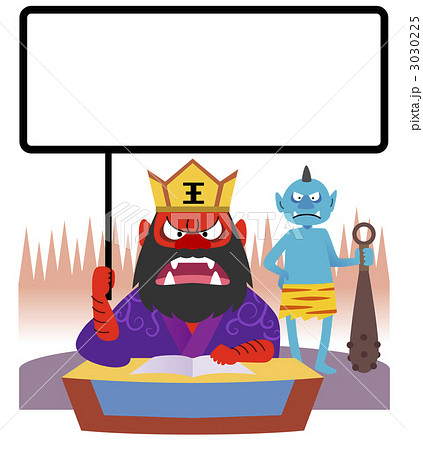 閻魔大王の判定のイラスト素材 3030225 Pixta