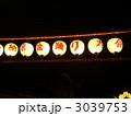 町内納涼盆踊り大会 3039753