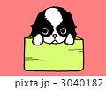 仔犬(箱) 3040182