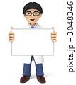 研究者 研究員 ホワイトボードのイラスト 3048346