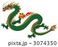 辰 ドラゴン 龍のイラスト 3074350