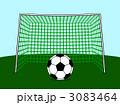 サッカーゴール 3083464