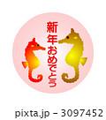 タツノオトシゴ 辰 正月のイラスト 3097452
