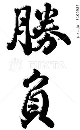 勝負のイラスト素材 [3100987] -...