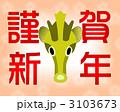 タツノオトシゴ 辰 謹賀新年のイラスト 3103673