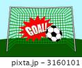 サッカーゴール 3160101