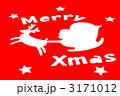 メリークリスマス 3171012