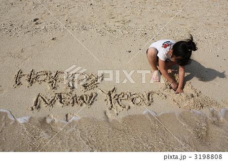 砂浜(Happy New Year) 3198808