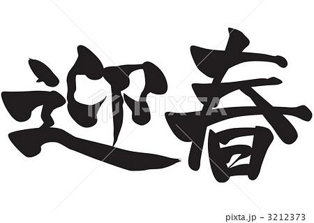 筆文字「迎春」横書きのイラスト素材 [3212373] , PIXTA