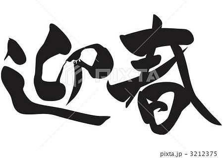 筆文字「迎春」横書きのイラスト素材 [3212375] , PIXTA