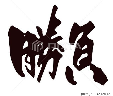 勝負のイラスト素材 [3242642] -...