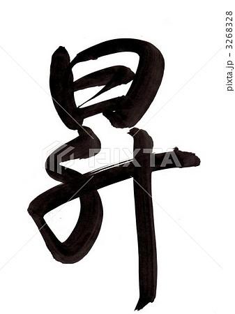 筆文字「昇」のイラスト素材 [32...