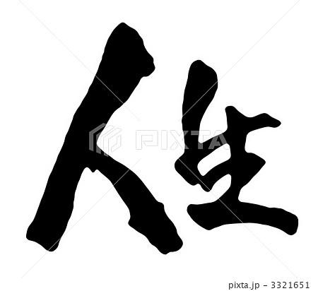 人生のイラスト素材 [3321651 ... : 漢字 ダウンロード : 漢字
