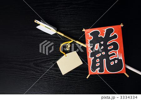 正月 破魔矢 龍の和凧と無地の絵馬 3334334