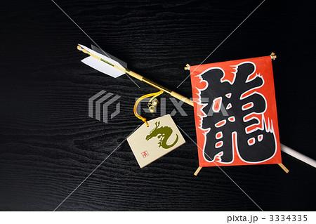 正月 破魔矢 龍の和凧と辰の絵入りの絵馬 3334335