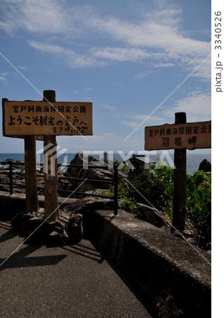 室戸市羽根岬の写真素材 [3340526] - PIXTA