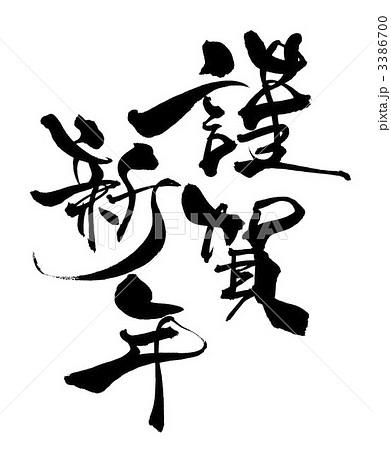 謹賀新年筆文字のイラスト素材 3386700 Pixta