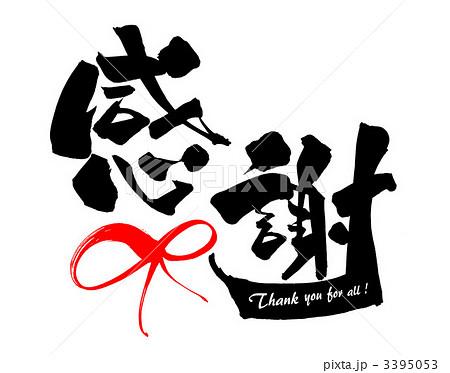感謝リボン thank you for all のイラスト素材 3395053 pixta
