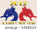 2012年 双頭 辰のイラスト 3488024