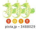 2012年 竜の落とし子 辰のイラスト 3488029