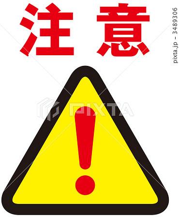 イラスト素材:危険標識_赤_007