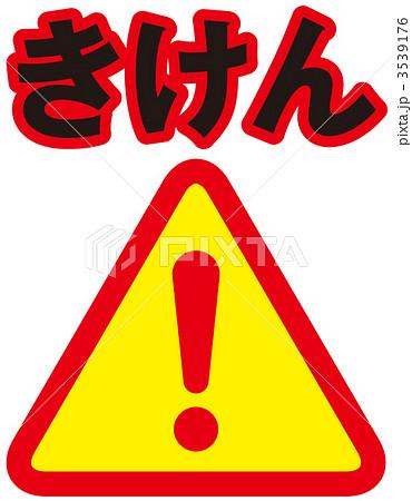 イラスト素材:危険標識_赤赤 ...
