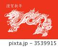 龍・謹賀新年 3539915