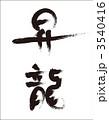 昇龍 筆文字 3540416