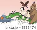 龍と愉快な仲間たち 3559474