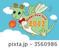 可愛いちびドラゴン~Flying Dragon~ 3560986