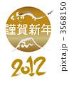 富士と龍(金) 3568150