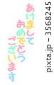 年賀状素材 ひらがな 祝詞のイラスト 3568245