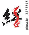 漢字 絆 辰のイラスト 3575318