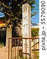 「羅城門遺址」の石碑(京都市南区) 3579090