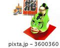 辰 張り子人形 龍の写真 3600360