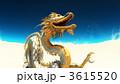 ドラゴン 干支 辰のイラスト 3615520