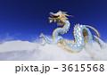 ドラゴン 干支 辰のイラスト 3615568