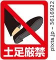 厳禁 規則 紳士靴のイラスト 3616922