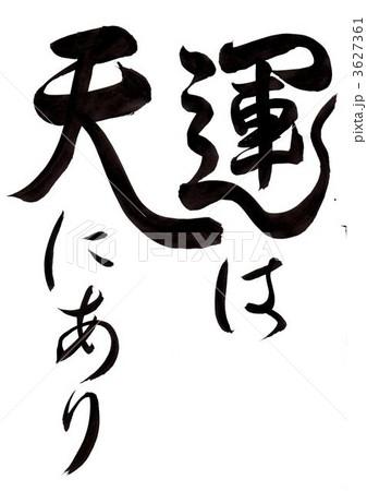 筆文字「運は天にあり」のイラスト素材 [3627361] - PIXTA