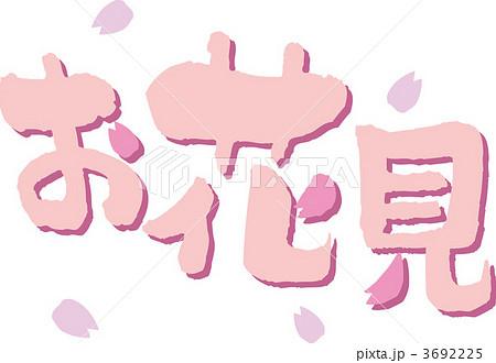 お花見のイラスト素材 3692225 Pixta