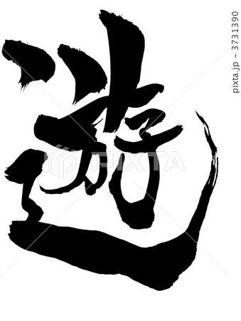 遊・・・文字のイラスト素材 [37...