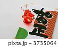 辰 賀正 縁起物の写真 3735064