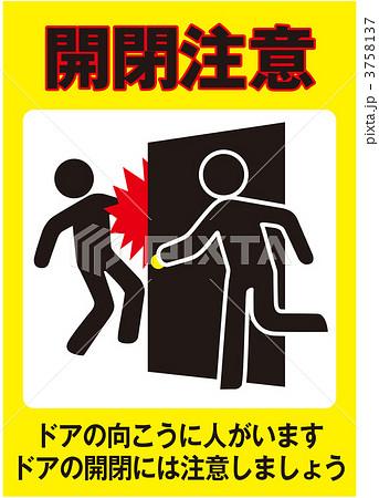 開閉注意_012のイラスト素材 ... : カード 無料 ダウンロード : カード
